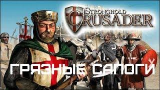 Stronghold Crusader - Путь крестоносца! Уровень 52 - Грязные сапоги!