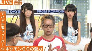 Abema TV 『こちらみんカメ編集部』 □放送日:7月30日(土) □放送チャ...