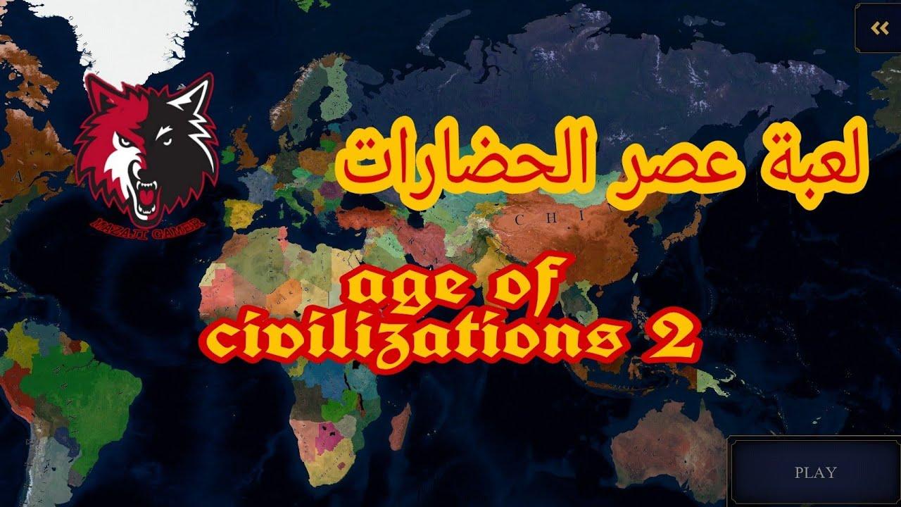 تحميل لعبة age of civilizations 2