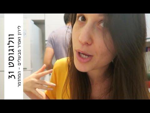 וולוגוסט 31 - לירון ואמיר מבשלים - המחזמר! | MissReine