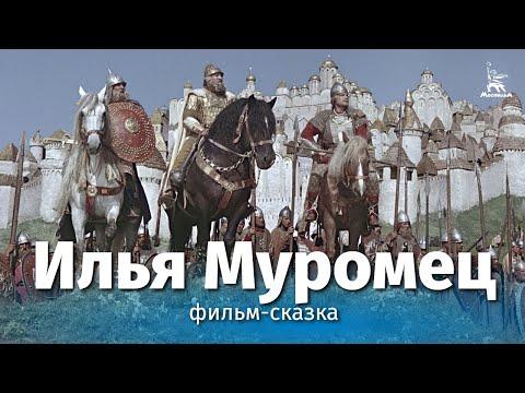 Илья Муромец (4K, сказка, реж. Александр Птушко, 1956 г.) - Видео онлайн