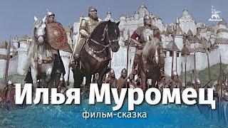 Илья Муромец 4K сказка реж Александр Птушко 1956 г