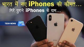 जाने APPLE के सभी iPhones की नई कीमतें    Tech Tak