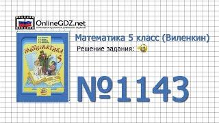 Задание № 1143 - Математика 5 класс (Виленкин, Жохов)