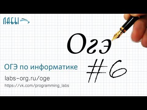 ОГЭ по информатике 8 задание видео, объяснение и разбор; линейные алгоритмы и алгоритмы ветвления