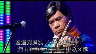 李龍基 - 漁舟唱晚 (基會難逢金曲35年演唱會)
