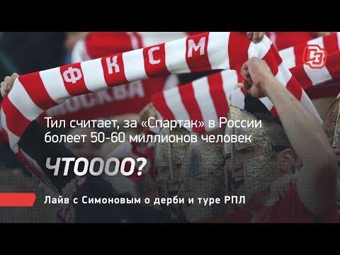 Тил считает, за «Спартак» в России болеет 50-60 миллионов человек. Чтоооо? Лайв с Симоновым о дерби
