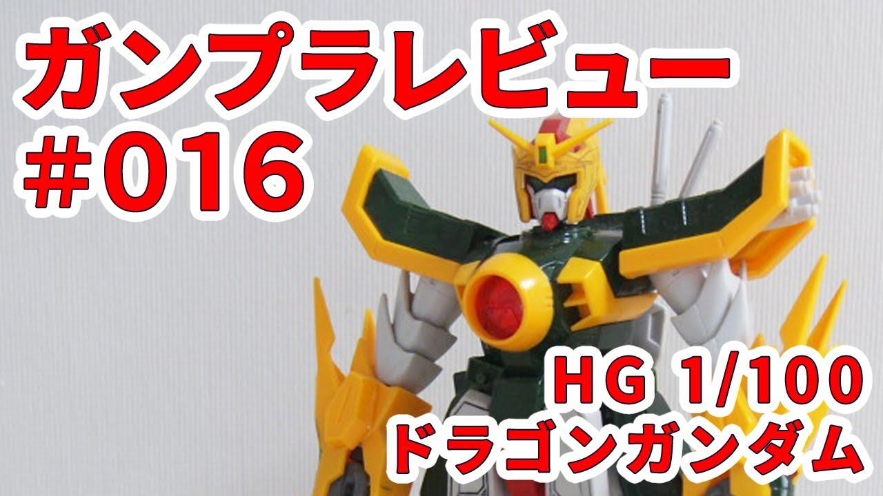 #16 GF13-011NC ドラゴンガンダム