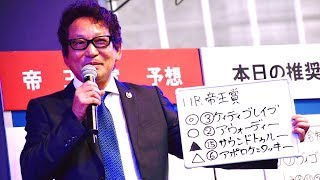 2017.06.28第40回帝王賞(JpnⅠ)アンカツ安藤勝己&佐々木麻衣帝王賞予想③...