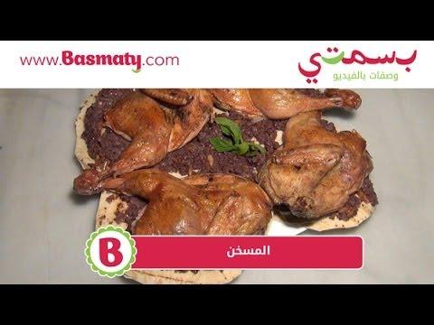 طريقه عمل المسخن : وصفة من بسمتي - www.basmaty.com