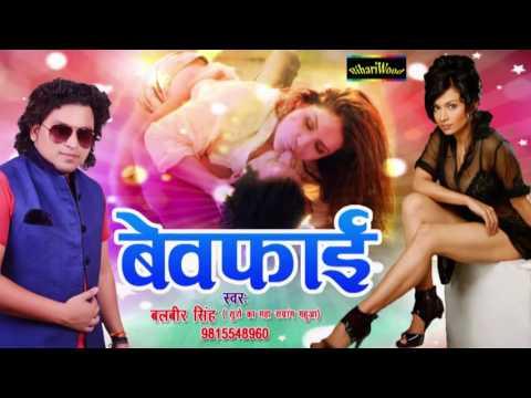 भोजपुरी सेड सांग - बेवफाई - Bewafai - Balbeer Singh - New Bhojpuri Hot Song 2016 - New Song