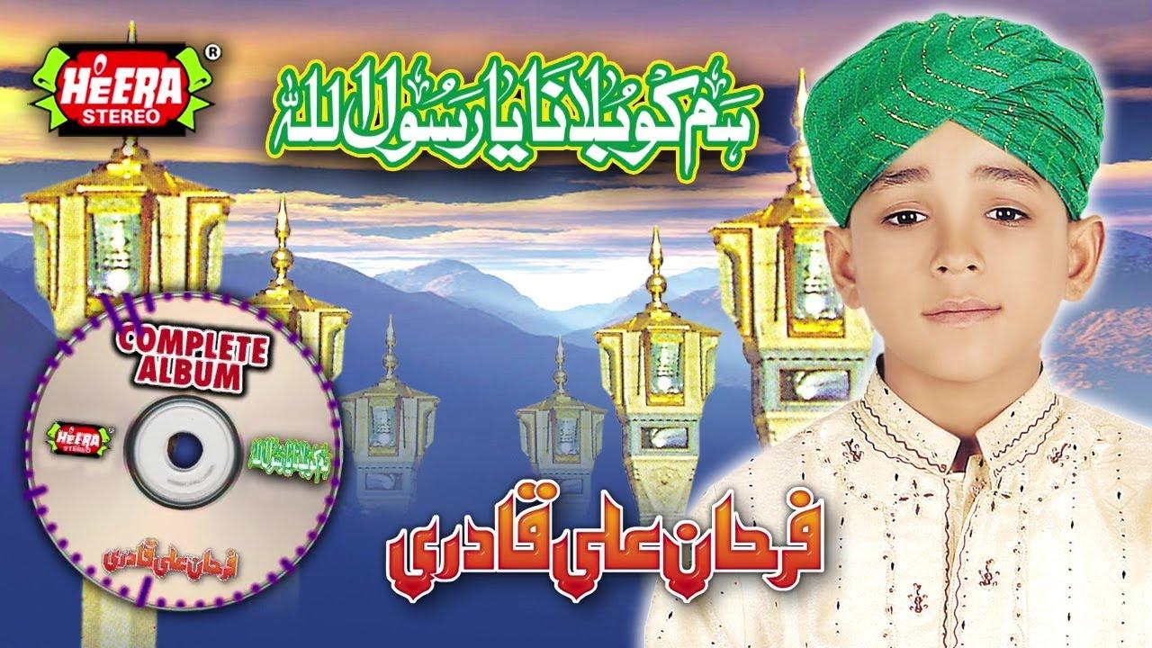 Download Farhan Ali Qadri - Hum Ko Bulana - Full Audio Album - Super Hit Naats - Heera Stereo