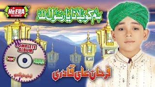 Farhan Ali Qadri - Hum Ko Bulana - Full Audio Album - Super Hit Naats - Heera Stereo