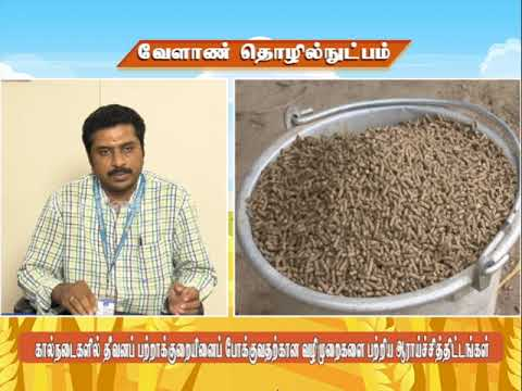 Download Pon Vilaiyum Bhoomi (02.06.2021) Agricultural Technology: