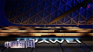 [中国新闻] 华为助力加拿大偏远地区无线网络建设 | CCTV中文国际
