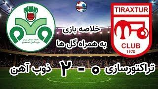 خلاصه بازی ذوب آهن اصفهان 2 و تراکتورسازی تبریز 0
