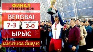 Финал-ответный матч I BERGBAI - ЫРЫС l Жалфутлига l Futsal l Премьер Дивизион l сезон 2018-2019