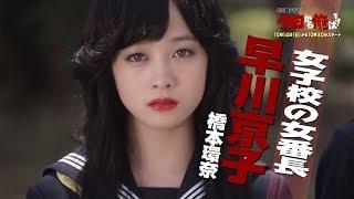 賀来賢人、橋本環奈らが熱演!連続ドラマ「今日から俺は!!」PR映像