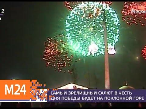 Самый зрелищный салют в честь Дня Победы будет на Поклонной горе - Москва 24