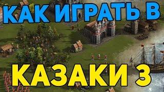 КАК ИГРАТЬ В КАЗАКИ 3 ДЛЯ НОВИЧКОВ # 2