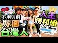 台灣女友🇹🇼跟公婆去海灘玩,我老爹對她比基尼竟然....?!Ft. Marina Island 施語庭 - YouTube