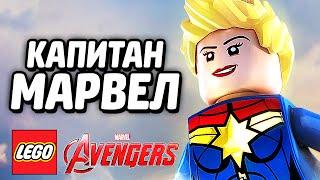 КАПИТАН МАРВЕЛ - LEGO Marvel's Avengers (DLC)