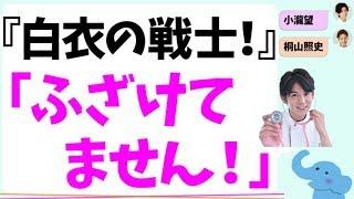 ジャニーズWESTの小瀧望くんと桐山照史くんが、ドラマ『白衣の戦士!』...