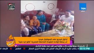 عسل أبيض - اب يحفظ اولادة أنشودة الصاعقة المصرية