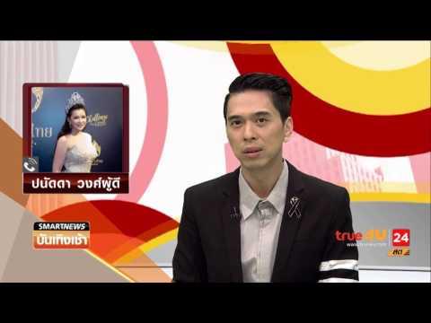 ย้อนหลัง บันเทิงพลาซ่า (ช่วงเช้า)  [Full Episode 5 - 04 -17 - Official by True4U