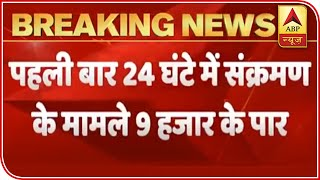 More Than 9000 Corona Positive Cases Reported In 24 Hours In India | ABP News