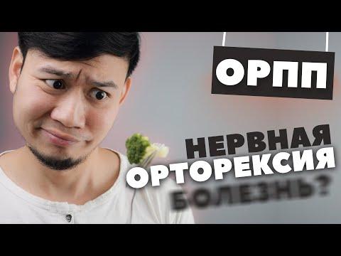 Нервная Орторексия / Правильное Питание - отклонение / ОРПП