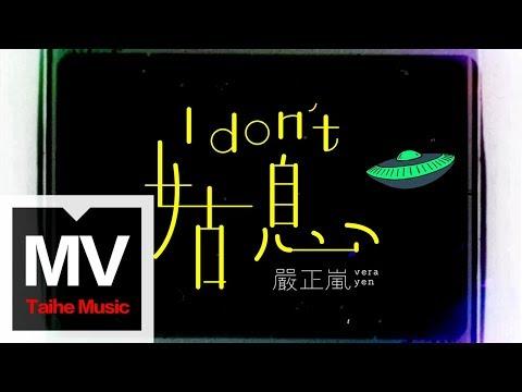 嚴正嵐 Vera Yen【I don't 姑息 I don't
