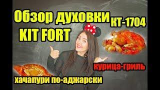 Обзор Духовка KIT FORT КТ-1704 рецепт Курицы-гриль и Хачапури по-аджарски