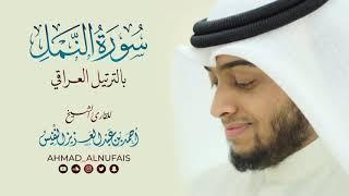 سورة النمل بالترتيل العراقي الآسر   أحمد بن عبدالعزيز النفيس