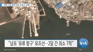 "[VOA 뉴스] ""북한, 국경 봉쇄 속에 '유조선' 운항"""