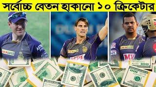 কেকেআরের সর্বোচ্চ বেতন হাকানো ১০ ক্রিকেটার ❘ Salary of kkr players 2020 ❘ KKR ❘ IPL 2020