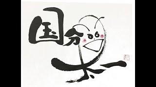 筆文字アート(遊書)でおしゃれに手書きで書く命名書は自分への贈り物...