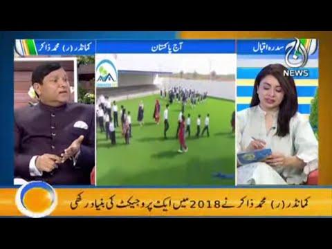 Ab Apna Ghar Banayein ..... Asani Kay Sath   Aaj Pakistan with Sidra Iqbal    22 Sep 2021   Aaj News