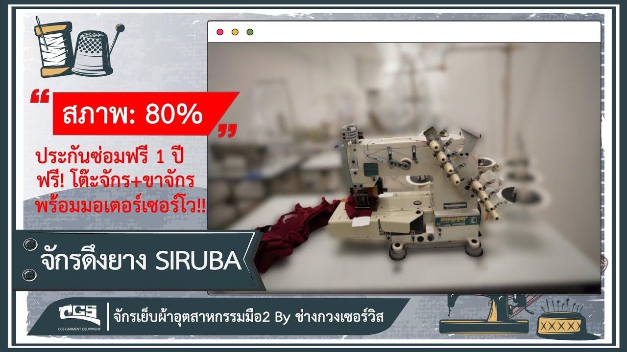 จักรเย็บผ้าอุตสาหกรรมมือ2 By ช่างกวงเซอร์วิส | จักรลาดึงยาง 12 เข็ม ยี่ห้อ: Siruba