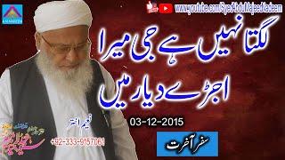 Syed Abdul Majeed Nadeem Rehmat Ullah Aleh ka Safer-e-Aakhirat - 3rd December 2015