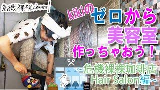 kikiのゼロから美容室作っちゃおう!〜危機裸裸珈琲店HairSalon編〜