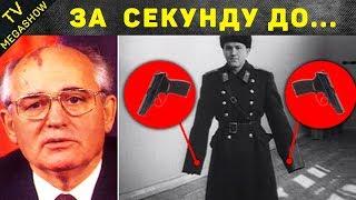 Главные покушения на советских вождей от Ленина до Горбачева