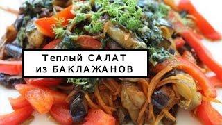 Теплый салат с баклажанами, перцем и говядиной