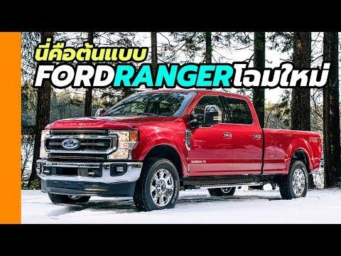 นี่คือต้นแบบ All-New Ford Ranger 2021 มันคือ Ford F-250 Super Duty 2020 | CarDebuts