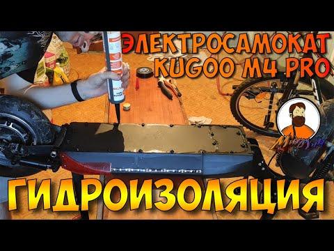 Гидроизоляция электросамоката KUGOO M4 PRO 17Ah