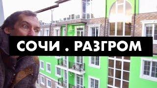 Квартиры в Сочи. Мафия [12+]