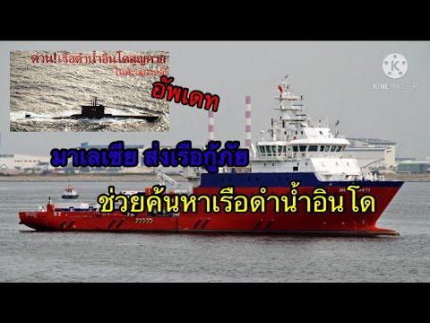 กองทัพเรือมาเลเซีย ส่งเรือกู้ภัยเรือดำน้ำ MV mega bakit ช่วยอินโดค้นหาเรือดำน้ำที่ขาดการติดต่อ