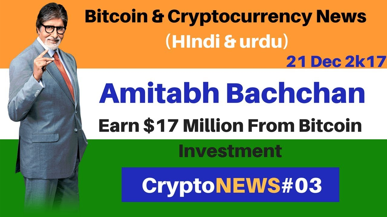 bitcoin profit amitabh bachchan