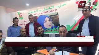قياديون في حزب نعيمة صالحي يتبرؤون منها بسبب موقفها الرافض والمعادي للحراك الشعبي