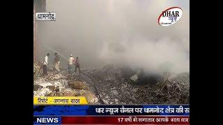 Dhamnod Me Lakho Ka Kapas Jala - DHAR NEWS CHANNEL
